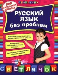 Русский язык без проблем. Для начальной школы